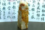 寿山石印材(蓮)
