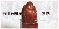 寿山石羅漢の置物