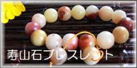 寿山石ブレスレット