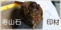 寿山石印材