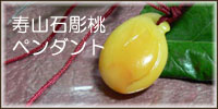 寿山石彫桃のペンダントトップ