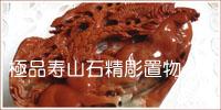 極品寿山石精彫置物