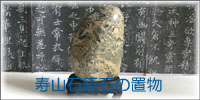 寿山石原石の置物